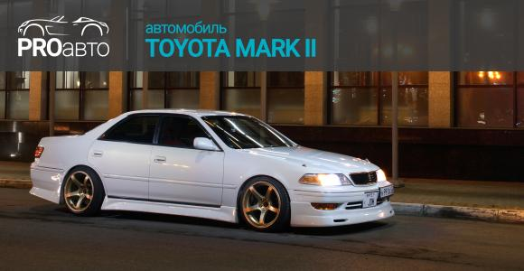 PROавто-Toyota Mark II