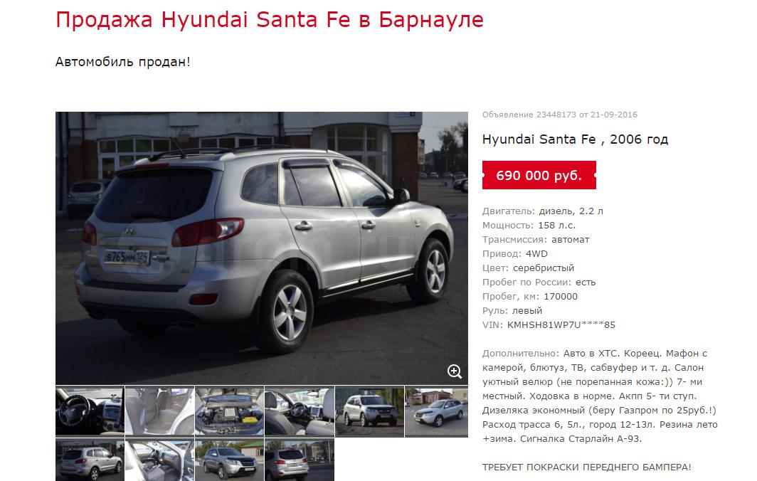 это покупка авто в барнауле с фото модели